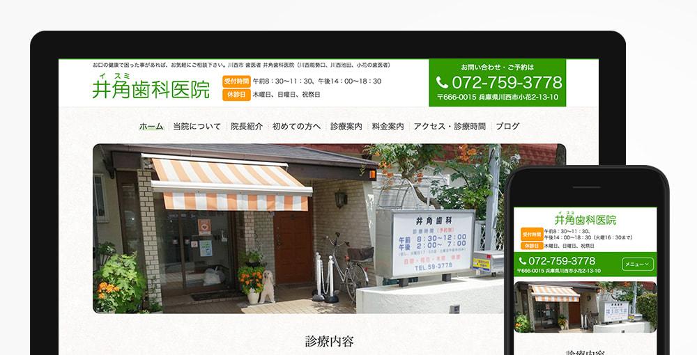 井角歯科医院サイト